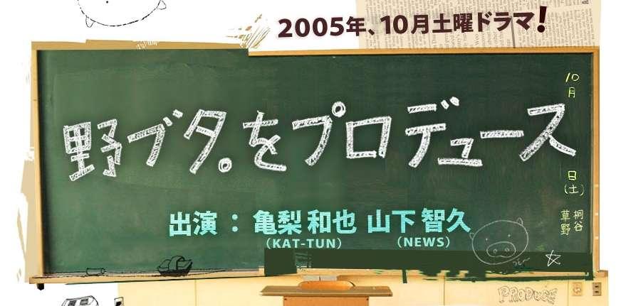 Nobuta Wo Produce / 野ブタ。をプロデュー Nobuta1-8c2627